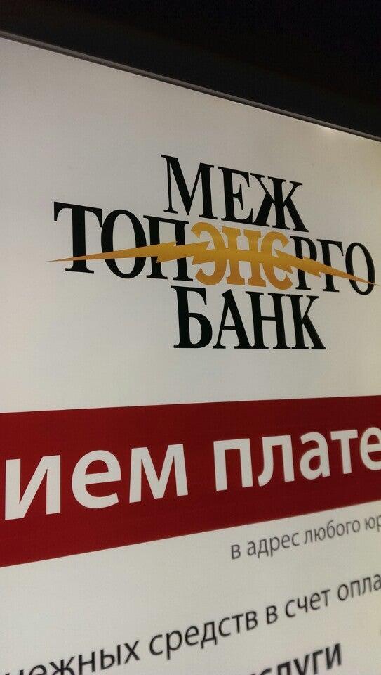 Причина – отказ в исполнении банком своих обязательств перед вкладчиками.