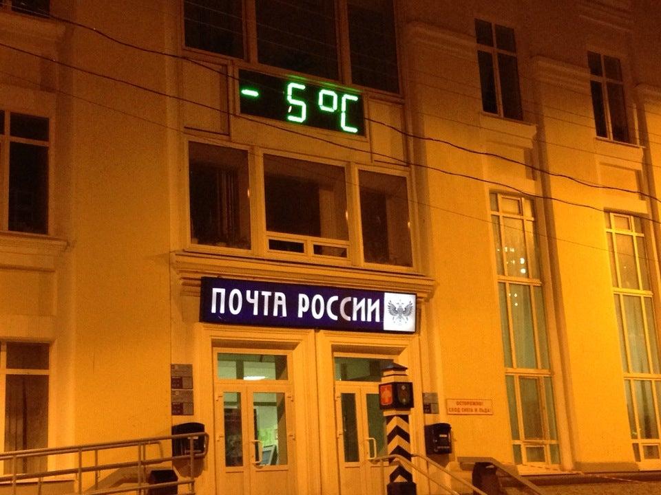 Сыктывкарский почтамт, ФГУП Почта России фото 1