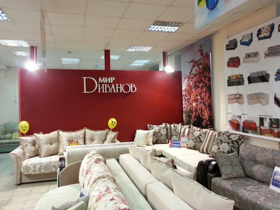 Магазин цвет диванов в москве адреса