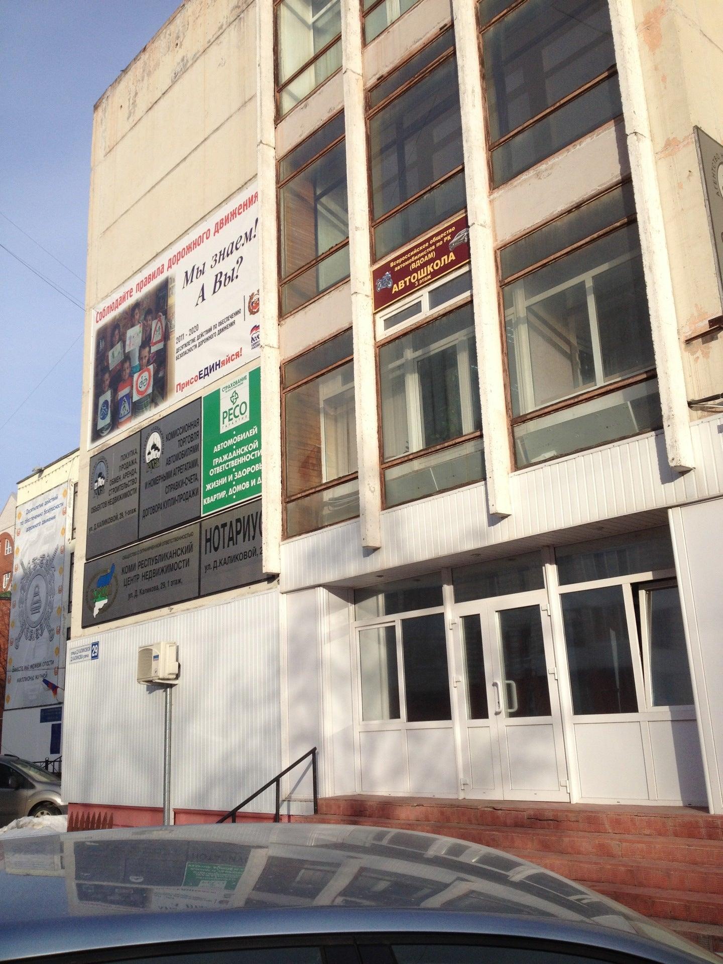 Центр фотовидеофиксации ГИБДД МВД по Республике Коми фото 2