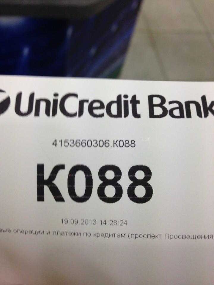 Банк юникредит санкт-петербург отзывы