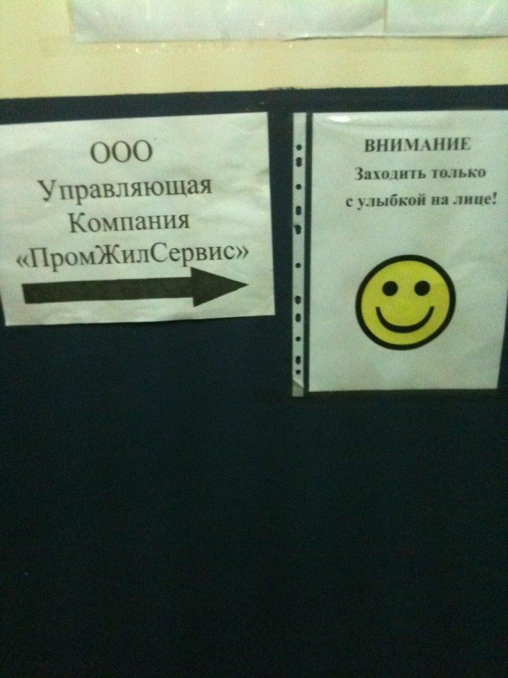 ПромЖилСервис, ООО фото 1