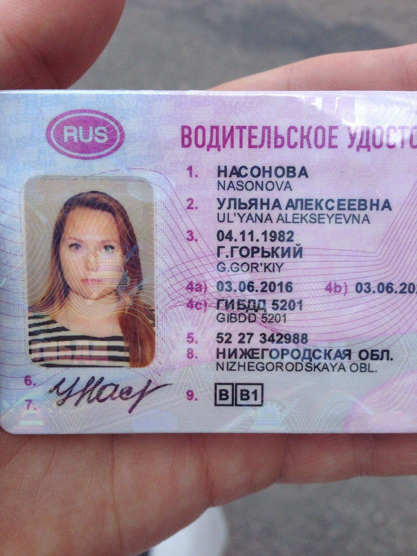 долго водительского удостоверения картинка мумией девушки