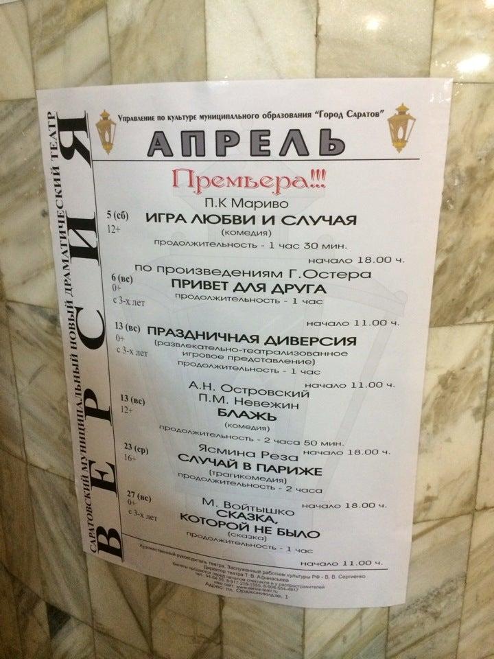 Афиша театров в ярославле с ценами афиша на 1 декабря театр