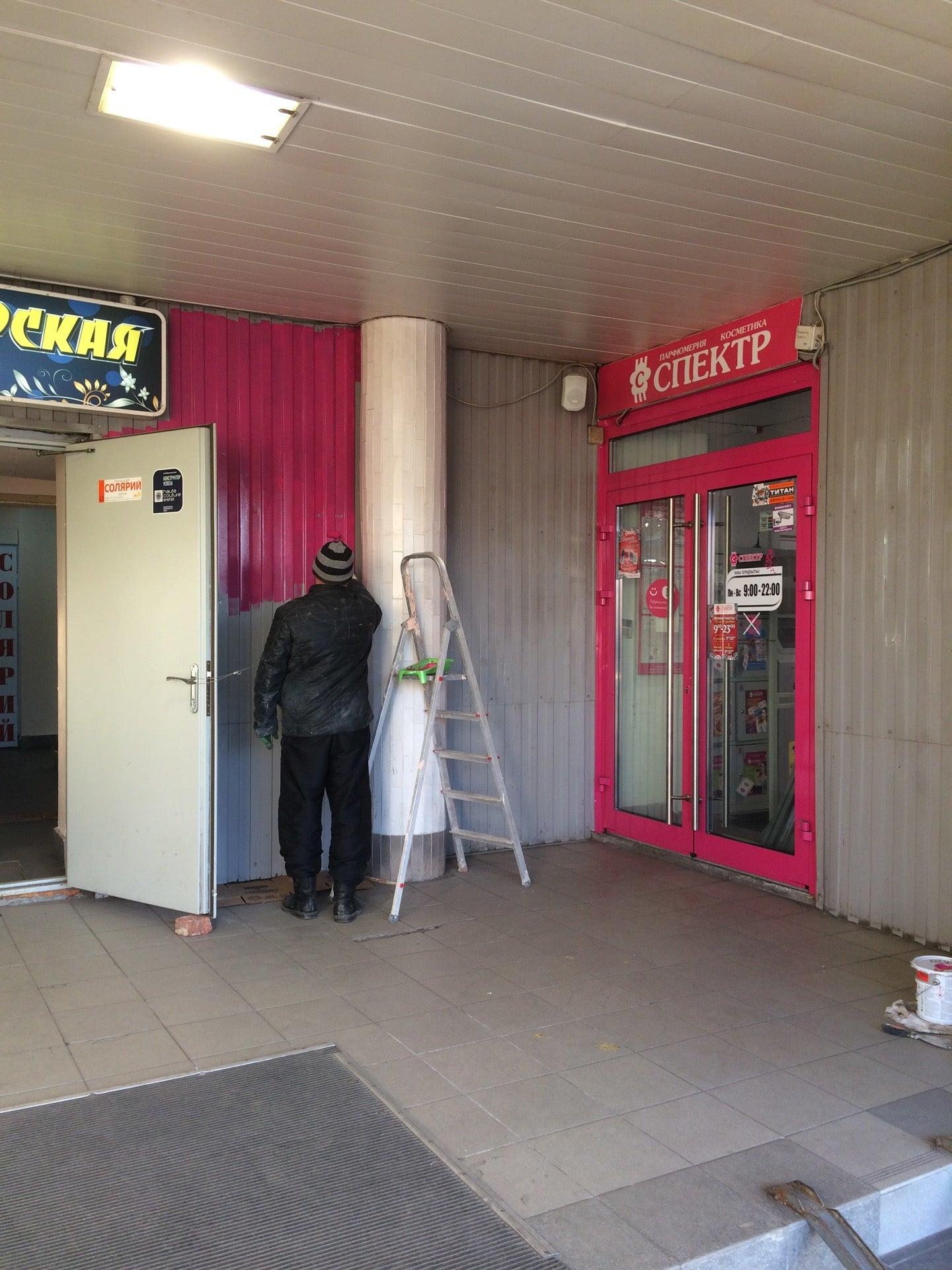 Магазин спектр косметика в спб адреса