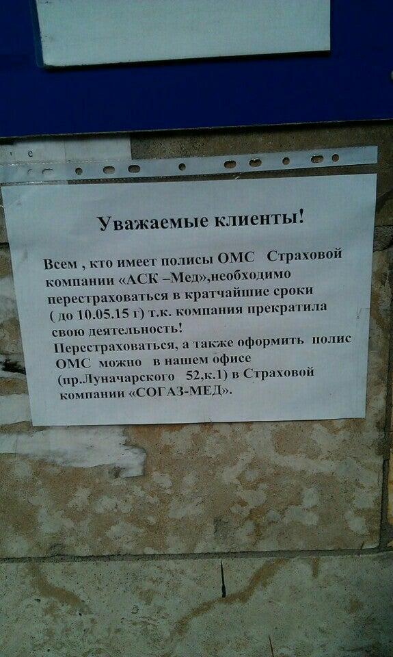 полис омс луначарского 52