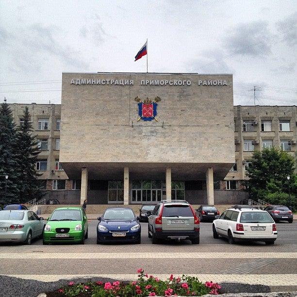 Приморский район  Администрация СанктПетербурга