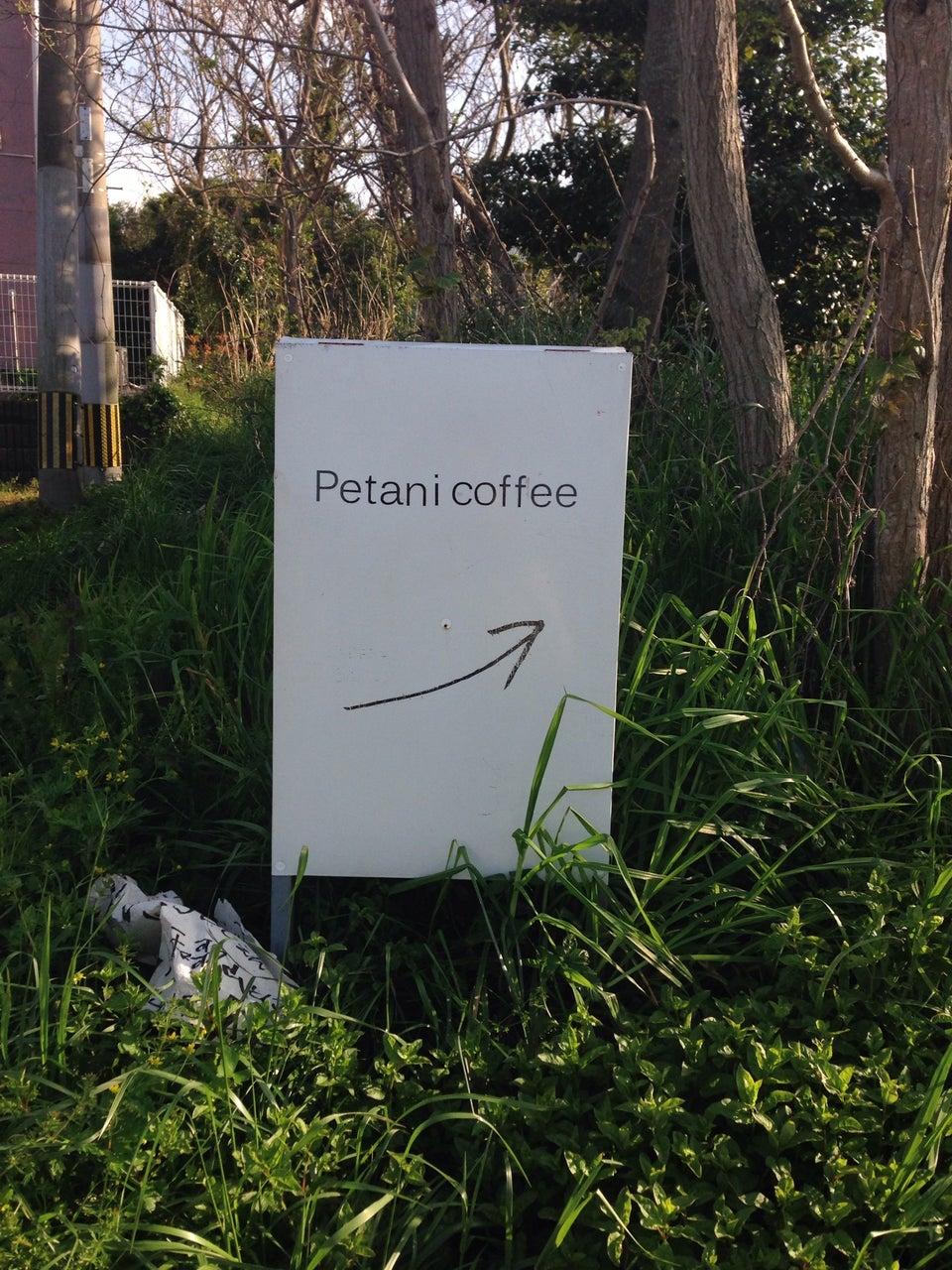 Petani coffee - 福岡県糸島市