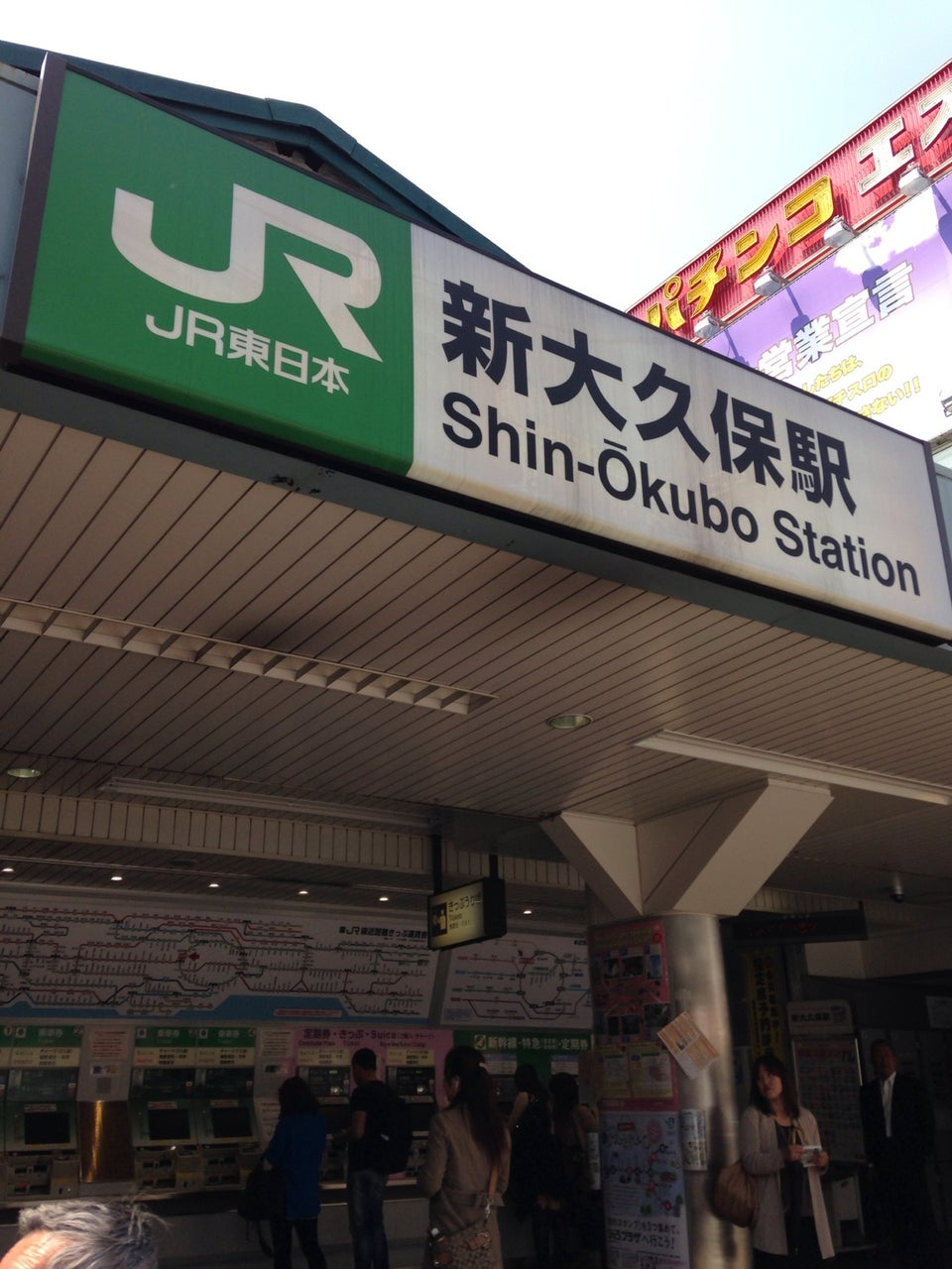 Shin-Okubo (also known as Tokyo's Korean Town)