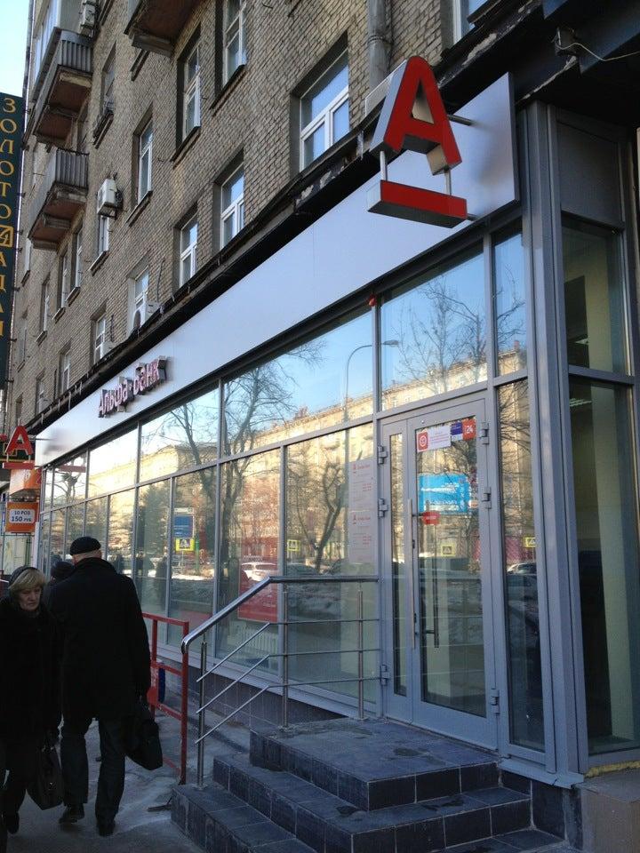 кредит под залог недвижимости москва