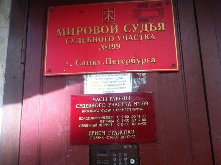Смоленск мировой суд вакансии