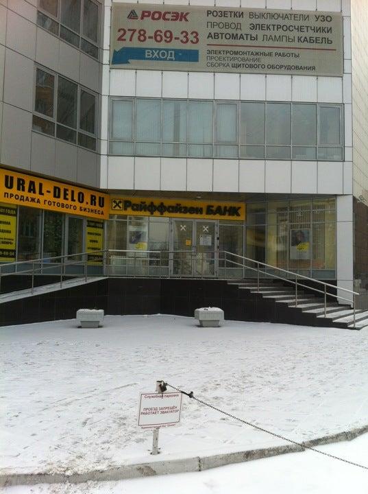 Райффайзен банк екатеринбург 1 фотография