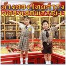ห้างทองไทยดำรง ☃•:*´¨`*:•ღ★