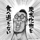 mutsuhiro oyama