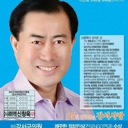 신창욱 강서구의원