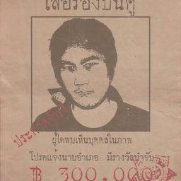 Sujeenapong Chayanin